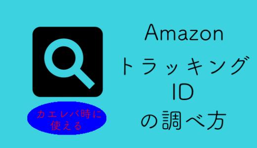 AmazonのトラッキングIDの調べ方、カエレバ登録時に使用するかも?