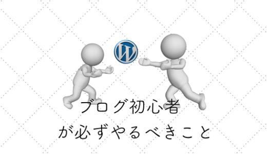 初心者がWordPressでブログを始める前の注意点!サイト作りの基本!
