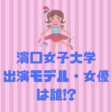 濱口女子大学