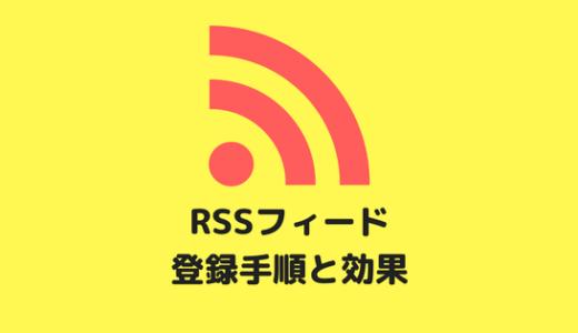 RSSフィードはSEO的に効果あり?RSSとは何か?登録方法画像付き
