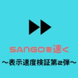 SANGOを高速化