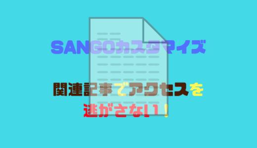 SANGOカスタマイズ!アクセスを数倍に!!特定のカテゴリーに記事表示!