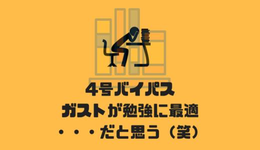 [勉強場所]仙台でおすすめのスペース!ガストは飲み物ありで居心地がいい!