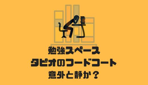 [おすすめ]仙台での勉強できる場所泉編!タピオのフードコートが良さげ!