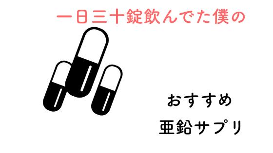 おすすめサプリメント
