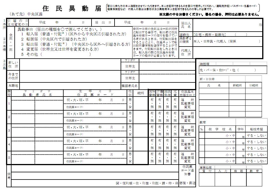 住民票の見本