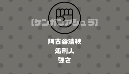 """[ケンガンアシュラ]阿古谷清秋(若桜生命)""""処刑人""""の強さや能力"""