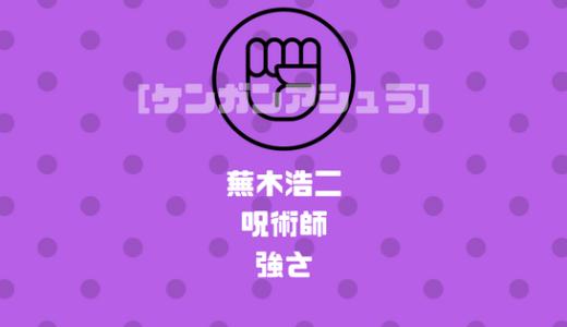 """[ケンガンアシュラ]蕪木浩二(株)湖山マート""""呪術師""""の強さや能力"""