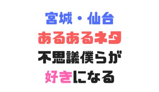 20年住んだ僕が捧げる、宮城県民の特徴!仙台市民のあるあるネタまとめ!