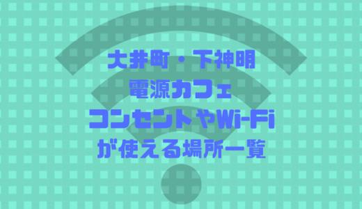 大井町駅周辺のWi-Fi(ワイファイ)有、コンセントがあるカフェ、作業場