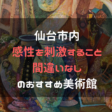 仙台市内の美術館