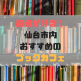 仙台おすすめブックカフェ