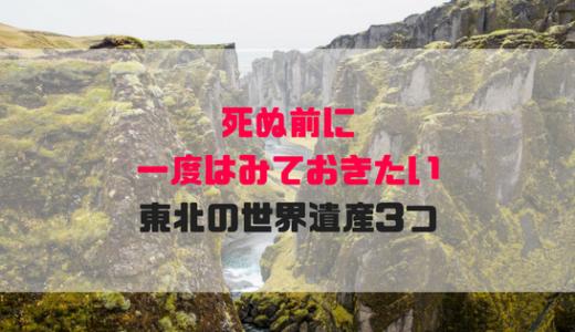東北の世界遺産といえば?白神山地、平泉、あともう一つ知っていますか?