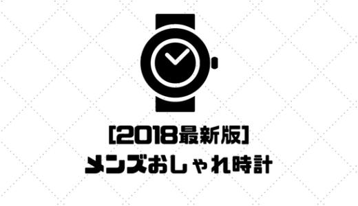 [2018最新版]一目見てビビッときた、おすすめメンズおしゃれ腕時計一覧