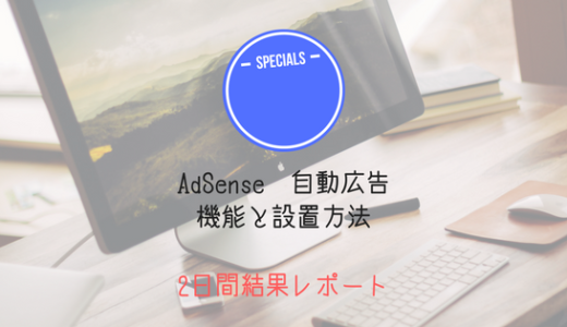 アドセンスに自動広告機能が追加!設置方法と収益アップの検証結果を公開