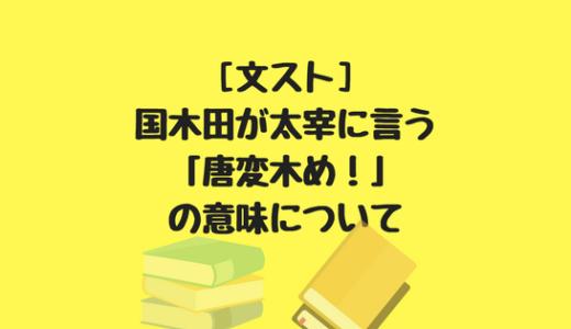 [文スト]国木田の「唐変木め!」の意味、太宰の原作から来ている?