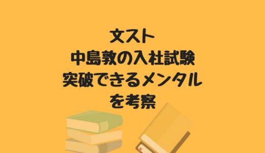 [文スト]中島淳の入社試験。面接を乗り越えられる理由は過去のおかげ