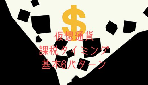 [仮想通貨]ビットコインやアルトコイン税金課税のタイミング基本6パターン