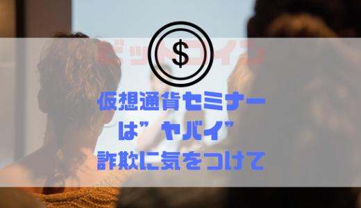 [仮想通貨]ビットコインセミナーに注意、詐欺の可能性、悪徳を避ける
