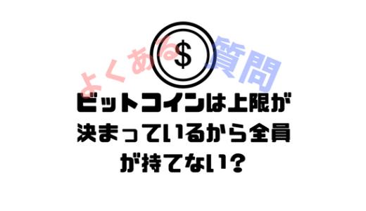 [仮想通貨]ビットコインは上限が決まっているから、全員が持てないの?