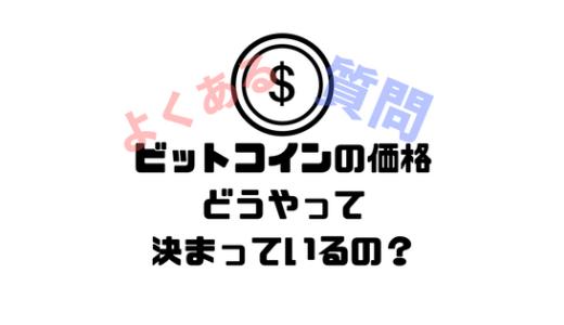 [仮想通貨]ビットコインの価格はどうやって決まっているの?
