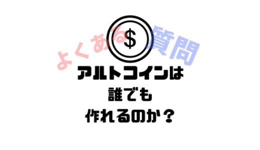 [仮想通貨]アルトコインは誰でも作れるの?
