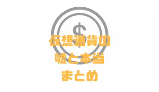 [仮想通貨]ビットコインの嘘と本当、気になる基礎知識をまとめました
