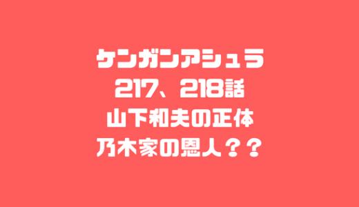 [ケンガンアシュラ]ネタバレ217話218話、山下家は乃木家の過去の恩人!!