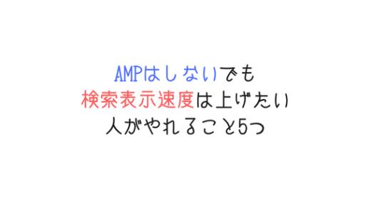 [SEO対策]AMP化はしないけど表示速度は速くしたいブロガーがやるべき5つ