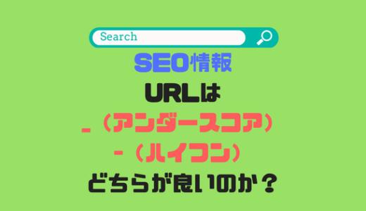 URLは_(アンダーバー)より-(ハイフン)の方がSEO対策、効果があるか!?
