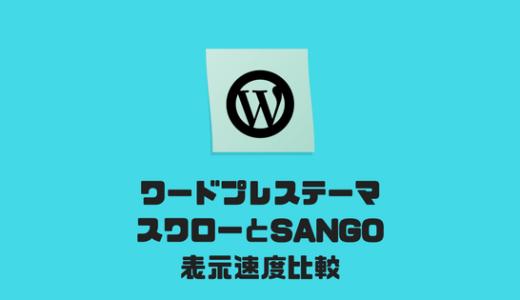 SWARROW(スワロー)とSANGO(サンゴ)のレスポンス、表示速度、比較検証