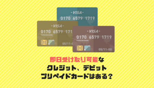 即日受け取り可能なクレジット、プリペイド、デビットカードはある?