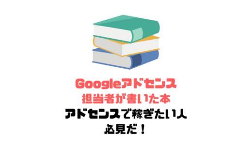 アドセンスで稼ぎたい人に超オススメの本!元Googleが筆者の収益、集客UPするノウハウ