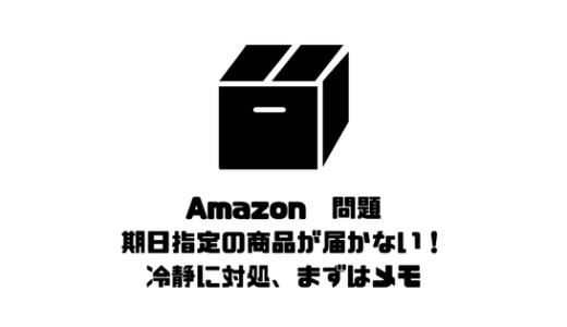 [体験談]Amazonで購入、期日指定したのに届かない!すぐやるべき対処法