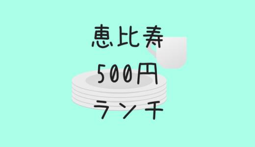 恵比寿東口から徒歩5分!駅近500円ランチで喫煙も可能な直系30cmピザ