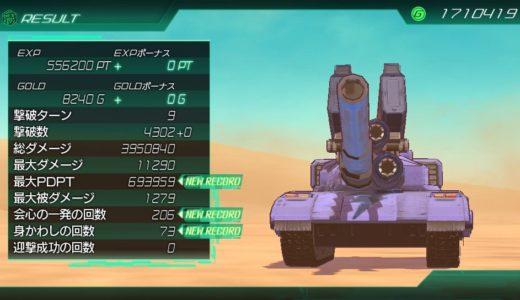 [メタルマックスゼノ]難易度ゴッドの母艦ザウルスの体力は約400万