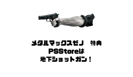 メタルマックスゼノ(Xeno)PSStore期間限定DigitalPremiumEdition購入レビュー