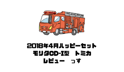 [20184月]マックハッピーセットはトミカ!第1弾ゲット!モリタCD-I型レビュー