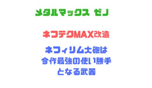 [メタルマックスゼノ]ネフィリム、ネフテク武器MAX強化の強さ、能力一覧
