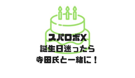 スパロボXの主人公の誕生日で迷ったら、とりあえず寺田さんにしておけば楽