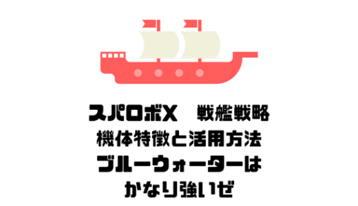 [スパロボX攻略]戦艦の特徴と活用方法、戦略!ブルーウォーターが激強い