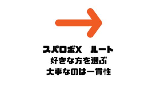 [スパロボX攻略]ルート選択に迷ったら一貫性さえ守れば大丈夫!