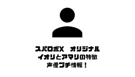 スパロボXオリジナルキャラクターのアマリとイオリの特徴と声優プチ情報