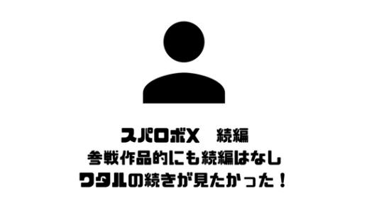 スパロボX続編はなし!次回作の参戦作品予想(希望)と語尾の頭文字予想!