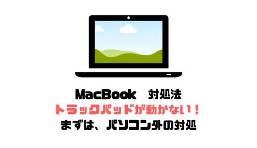 MacBookのトラックパッド(タッチパネル)が動かない!原因と対処法、対策
