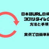 日本語URLの場合の301リダイレクトの方法と手順
