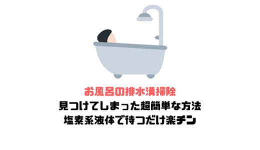 [超簡単]お風呂の排水溝へどろつまりの掃除は塩素系で楽チン綺麗になる