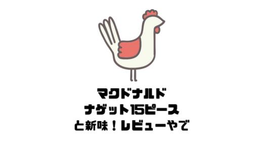 2018年マクドナルド期間限定チキンナゲットの新味!2つ実食レビュー!