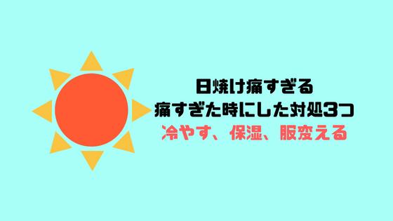 日焼けの対処法