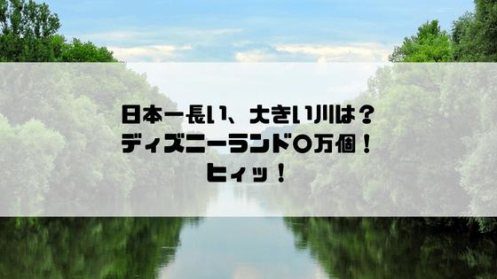 日本一長い川、日本一大きな川